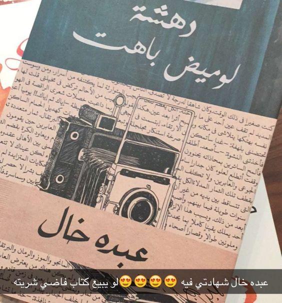 Pin By Duaa Mumin On Books Books Arabic Books Books To Read