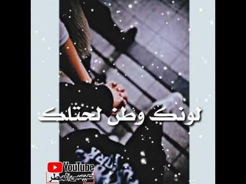 احمد العكيدي لونك وطن لحتلك وبني بيك وتملك حالات وتس اب حب حصريآ2020 Youtube Songs Youtube