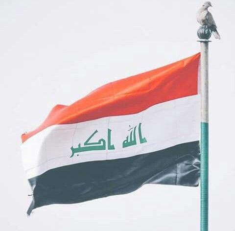 Pin By Azal On بلدي وطني العراق Iraq Outdoor Decor Home Decor Wind Sock