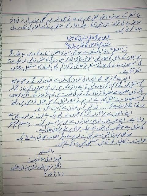 Love Letter For Boyfriend In Urdu Love Letter For Boyfriend