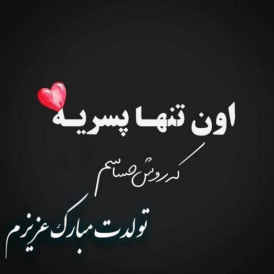 عکس نوشته تبریک تولد به دوست پسرم Text On Photo Persian Quotes Poster