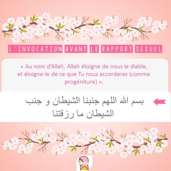 rapport sexuel mariage cuisine avoir islam divers rappels islamic allah invocation avant islam - Invocation Islam Mariage