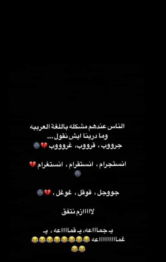 Pin By ظ ل On اضحك لدنياك Jokes Quotes Funny Arabic Quotes Funny Words