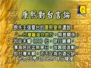 台灣自古是誰的