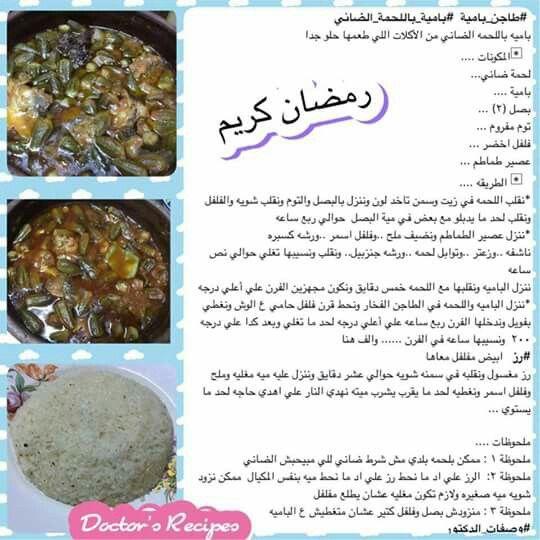 طاجن بامية باللحمة الضانى Cooking Food Recipes