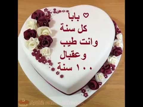 اليوم عيد ميلاد بابا كل عام وانت بخير بابا Youtube Cake Birthday Cake Love Gif