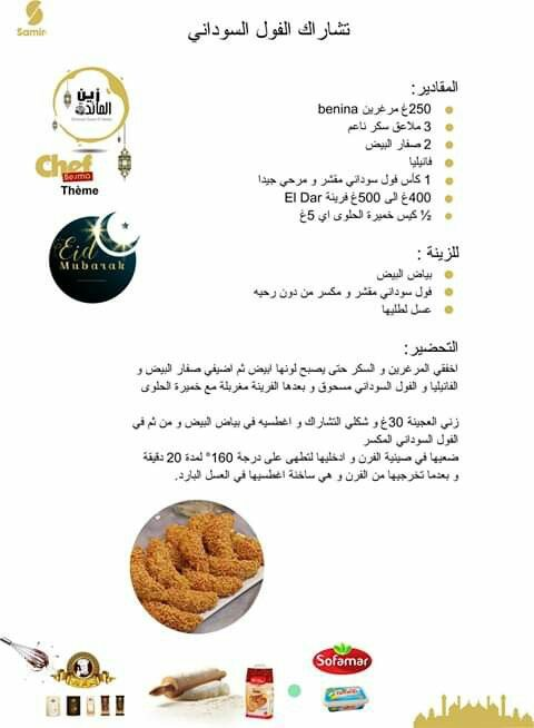 هليلات بالفول السوداني Arabic Food Recipes
