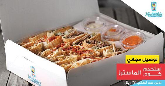 المطعم اللي يضبط لك الشاورما لا تفرط فيه ومضبطينك بتوصيل مجاني على طلبك من شاورما ماسترز استخدم كود الماسترز الرياض Shawarmasters Food Breakfast Cereal