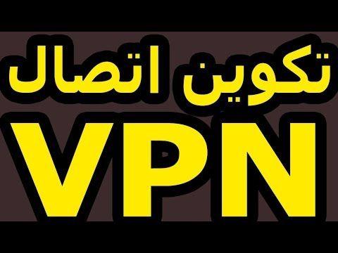 تحميل افضل برنامج لفتح المواقع المحجوبه Winvpnconnector مجانا للكمبيوتر برابط مباشر في بي ان مجاني مع شرح تكوين اتصال Vpn على ا Novelty Sign Decor Home Decor