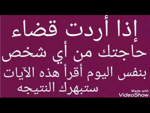 إذا أردت قضاء حاجتك من أي شخص بنفس اليوم أقرأ هذه الآيات ستبهرك النتيجة Youtube Quran Quotes Inspirational Quran Quotes Islamic Phrases
