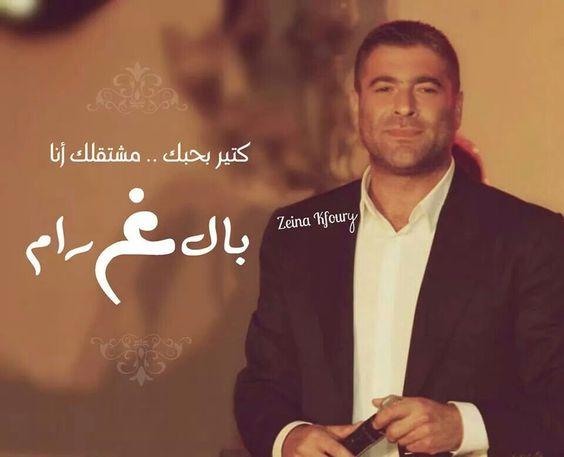 كتير بحبك Wael Kfoury My Love Lyrics