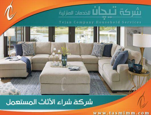 شراء اثاث مستعمل بالمزاحمية بأسعار ترضي كافة العملاء Buy Used Furniture Furniture Home Decor