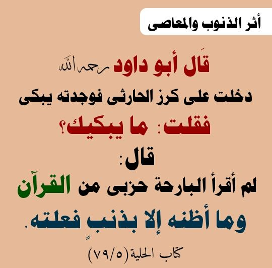 Pin By Noureddine Soltani On كلمات ت كتب بماء العين Words Sayings Hadith
