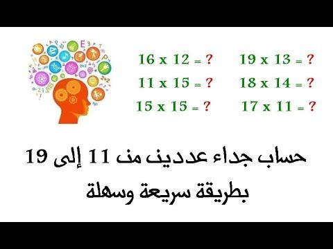 حساب جداء عددين من 11 إلى 19 بطريقة سريعة وسهلة Youtube Words Word Search Puzzle Word Search