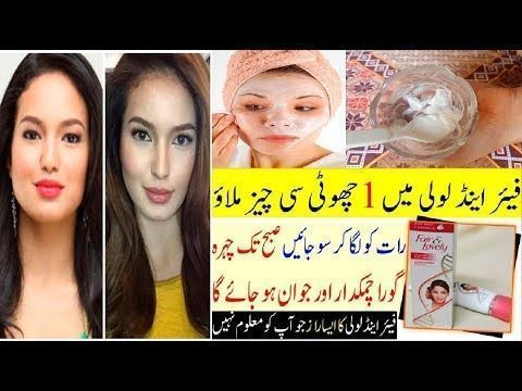 How To Get Fair Skin In 2 Days Using Only 2 Cream Winter Day Night Formula Cream In Urdu Hindi In 2020 Beauty Tips In Urdu Skin Care Tips Beauty Tips In Hindi