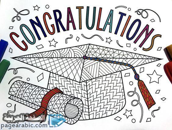 عبارات تهنئة للطلاب بالتفوق الدراسي لكلا الجنسين نقدمها للجميع مع بعض الكلمات والمسجات التي تناسب الجميع Congratulations Graduate Graduation Drawing Zentangle