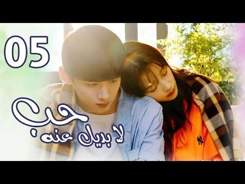 الحلقة 05 من المسلسل الرومانسي حب لا بديل عنه