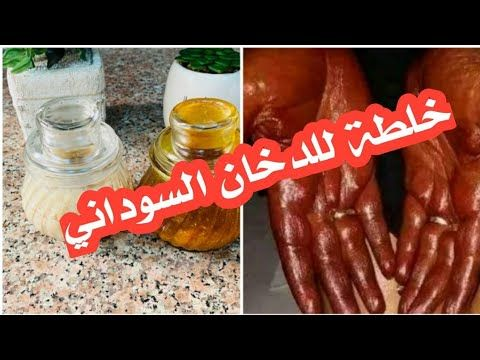 احلى خلطة للدخان السوداني تخليه لامع وناير ولونك رهييب حبسه عروس Youtube Food Sausage Meat