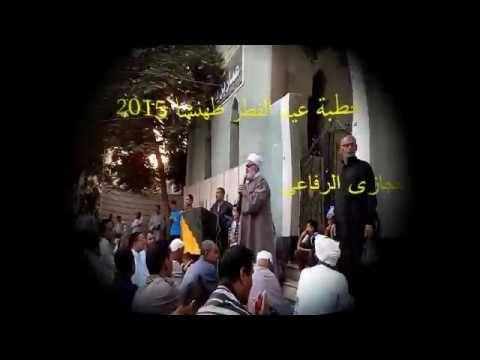 من هم ملوك الجنة جزء من خطبة عيد الفطر 2015 طهنشا المنيا Youtube Islam Concert