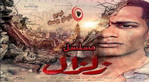 مشاهدة مسلسل زلزال بطولة محمد رمضان الحلقة 1 كاملة بجودة عالية Movie Posters Movies Videos