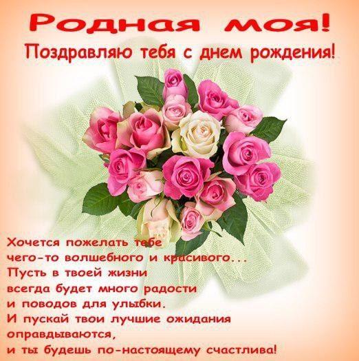 S Dnyom Rozhdeniya Dochenka Moya Muzykalnaya Video Otkrytka