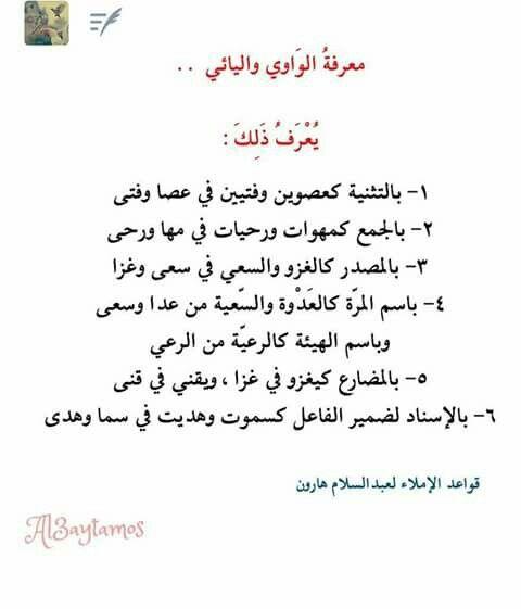 اللغة العربية الإملاء معرفة الواوي واليائي Arabic Worksheets Language Arabic Language
