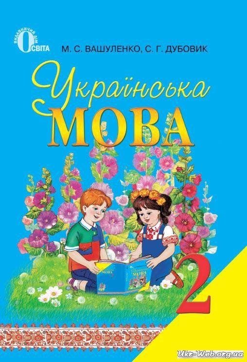 Работа по русскому языку 5 класс автор с и львова в в львов новый учебник упражнение
