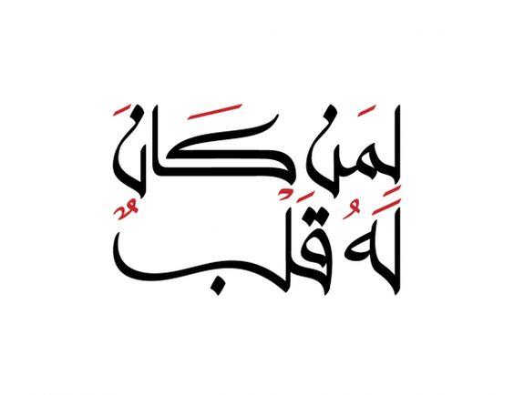 Mahdi Karama Joban A Creative Director And General Manager Of Perspective Creative Studio A Professional Arabic Creative Portfolio Creative Studio Typography