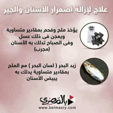 اصفرار الاسنان Beauty Skin Care Routine Health And Beauty Health