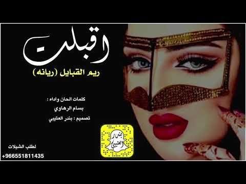 تحميل Mp3 شيلة اقبلت ريم القبايل اداء بسام الرهاوي 2020 Movie Posters Pandora Screenshot Art