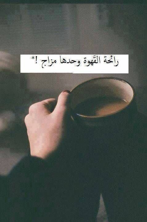 Discovered By Mحmوd Find Images And Videos About Coffee On We Heart It The App To Get Lost In What You Lo Coffee Quotes Good Morning Texts Daily Life Quotes