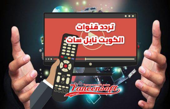 تردد قناة الكويت الجديد علي نايل سات Kuwait Channel Frequency 2020