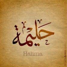 Halima Arabic Calligraphy Calligraphy Words Calligraphy Name