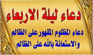 سمسمة سليم دعاء المظلوم على الظالم دعاء المظلوم المقهورعلى ال Novelty Sign Arabic Calligraphy Calligraphy