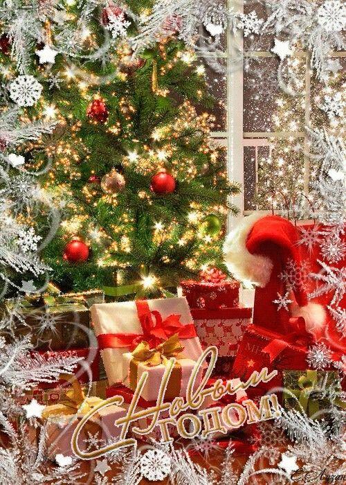 Novyj God Animated Christmas Christmas Time Merry Christmas And Happy New Year