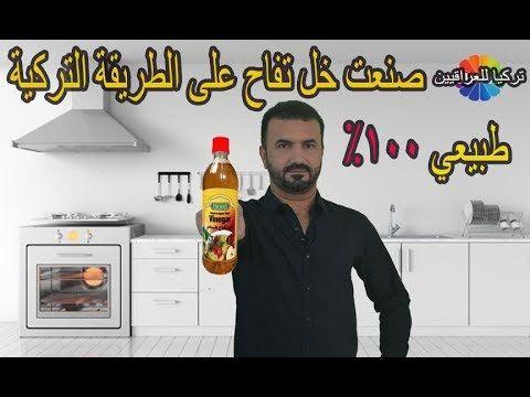 خل التفاح على الطريقة التركية طبيعي 100 الحلقة 26 Youtube Apple Cider Cooking Recipes Detox Drinks