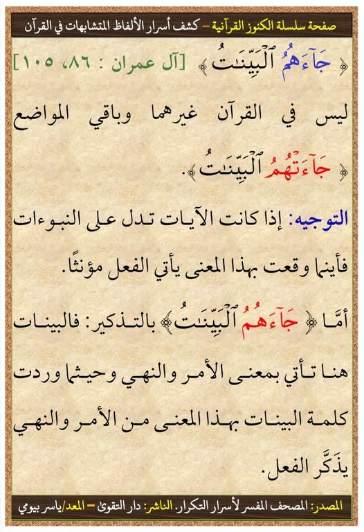 Pin By Essam Sayed Mohamed On قصص لها حكمه Quran Calligraphy Arabic Calligraphy