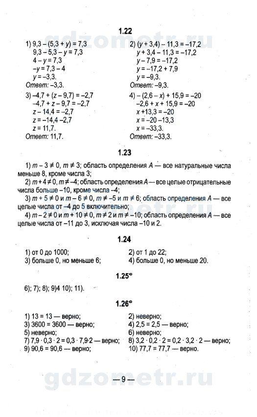 Ответы к сборнику по математике федченко 6 класс