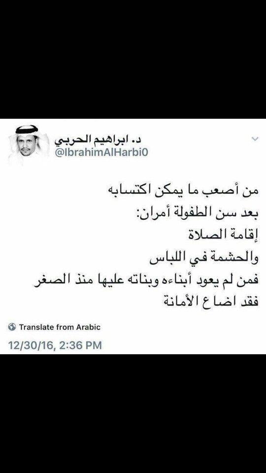 Pin By Sara Art94 On Arabic English Quotes Quotations Arabic English Quotes English Quotes