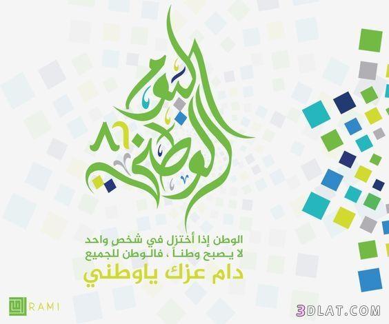 اليوم الوطني السعودي 1441 2020 Saudi Arabia National Day Bird Prints Easy Drawings For Kids National Day Saudi