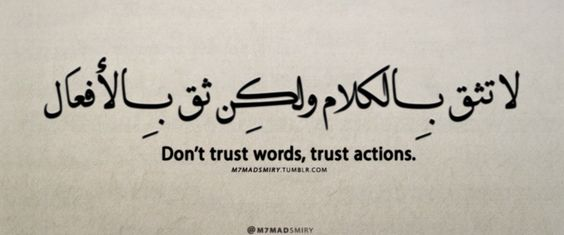 m7madsmiry:   Trust Actions. - Palestinian