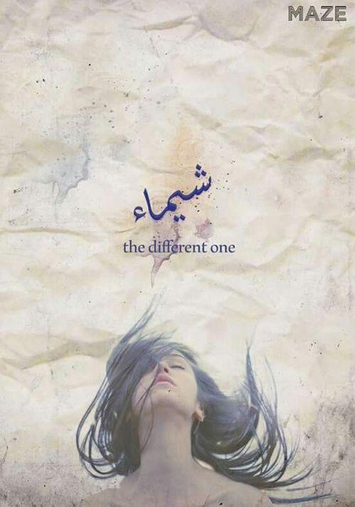 خلفيات مكتوب عليها اسم مريم صور اسم مريم بشكل جميل Jesus Faith Islamic Pictures Pictures