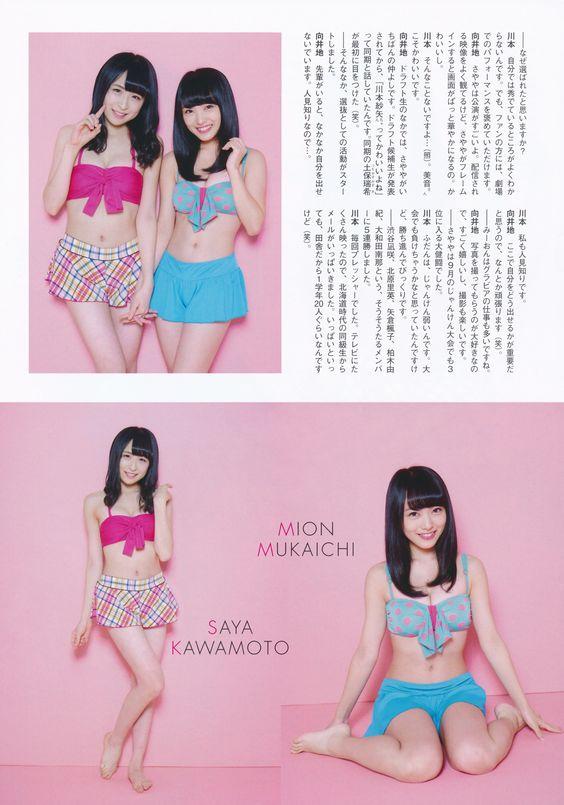 Kawamoto Saya (川本紗矢) & Mukaichi Mion ( 向井地美音) #gravure #AKB48 #Team4 #TeamB #jpop #idol