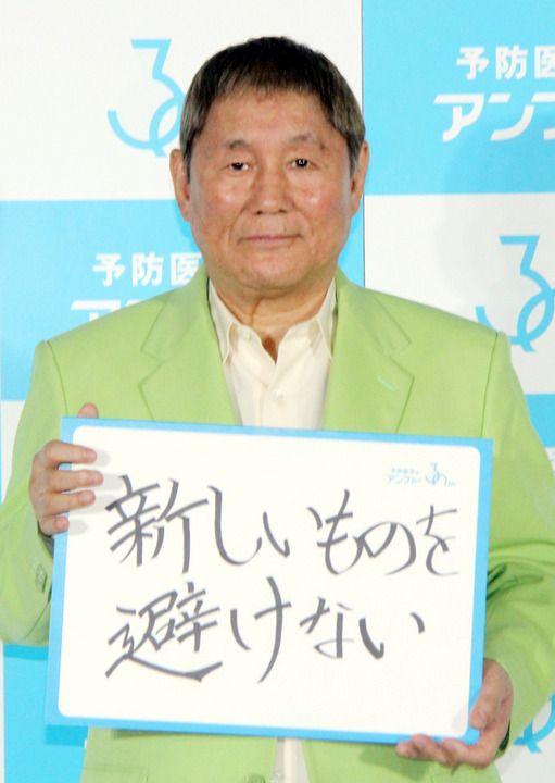 北野武黄緑スーツ