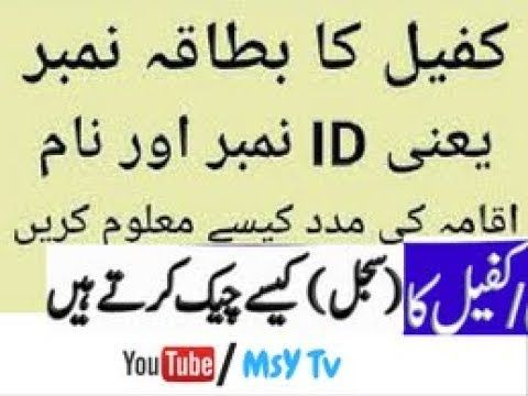 Pin On How To Check Your Kafil Sponosr Id Number On Urdu Hindi