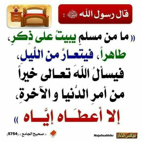 Pin By Semsem Batat On حديث نبوى Islamic Inspirational Quotes Words Quotes Islamic Phrases