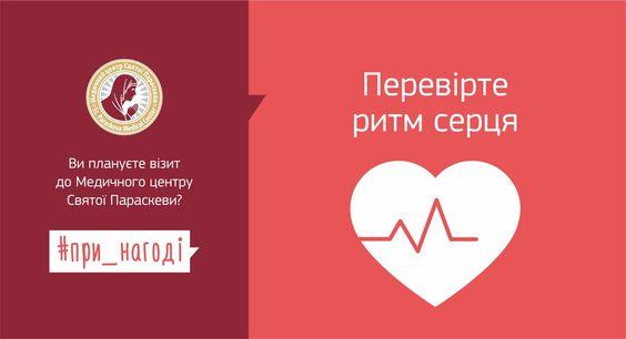 Періодичний контроль серцевого ритму – ваш перший союзник у попередженні захворювань серця. Пройдіть перевірку #при_нагоді – під час будь-якого візиту у клініку.