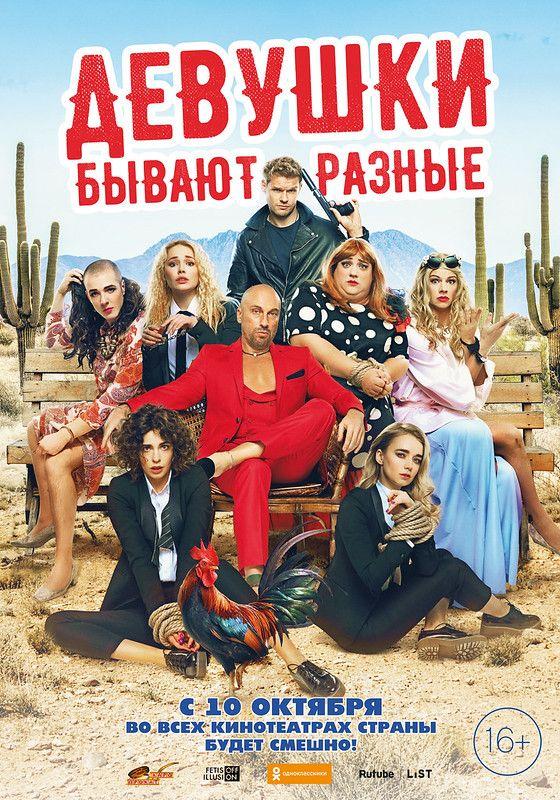Devushki Byvayut Raznye Poster Movies Movie Synopsis Good Movies