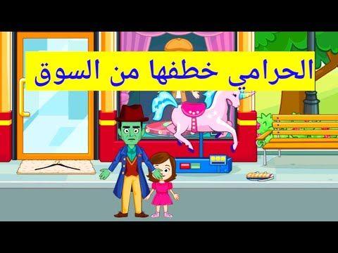 الحرامي خطف شفا من السوق قصص ماي تاون My Town Youtube Family Guy Fictional Characters Character