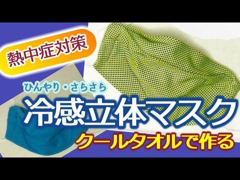 冷 感 タオル マスク 作り方